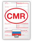 Lettre de voiture internationale CMR (english & русский)